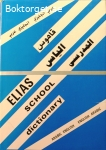 Elias, Elias A. & Elias, Edward E. / Elias School Dictionary: Arabic English - English Arabic